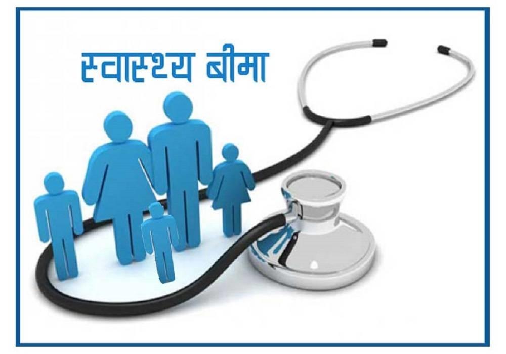 ज्येष्ठ नागरिकको बीमा गरिने – Sourya Online